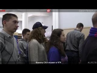 Фанаты СКА играют в