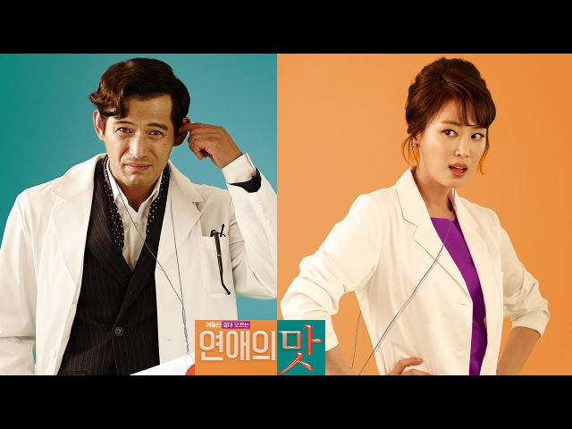 Любовная клиника / Love Clinic / Taste of Love (Корея, 2015 г., фильм).