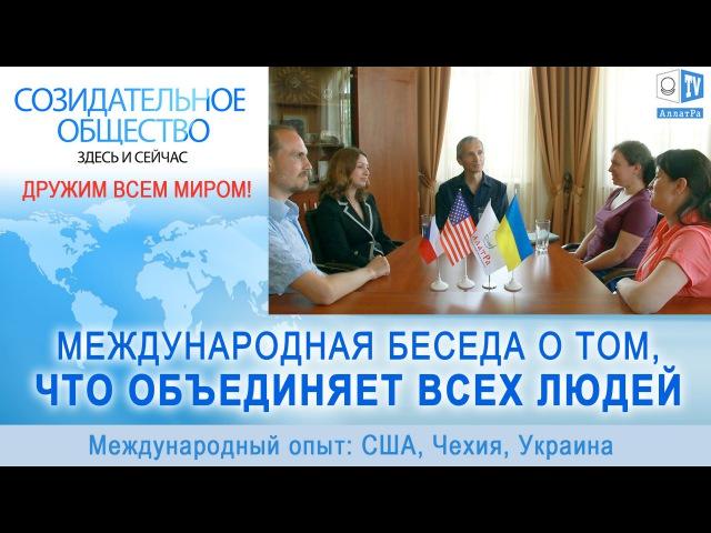 Международная беседа о том, что объединяет всех людей. Дружим всем миром! АллатРа ТВ
