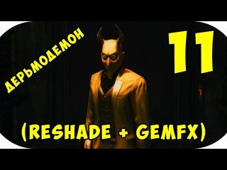 Hitman - Blood Money 11 (RESHADE GEMFX) - Танец с дьяволом