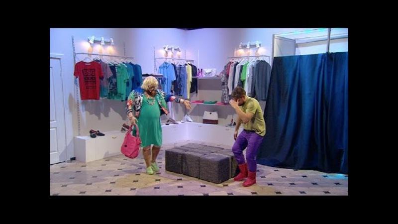 Вона і він у модному бутіку - Варяти (Варьяты) - Випуск 4 - 16.11.2016