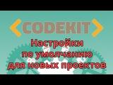 CodeKit 2 настройки по умолчанию для новых проектов