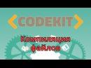 CodeKit 2 компиляция файлов