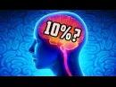 Скандальное заявление ученых — СМЕРТИ нет! Наш мозг нам ЛЖЕТ | документальные фильмы hd смотреть