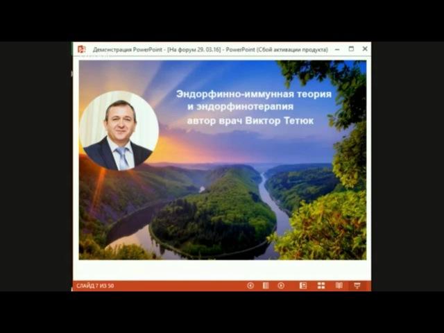 Эндорфинотерапия вебинар Виктора Тетюка 04 04 16
