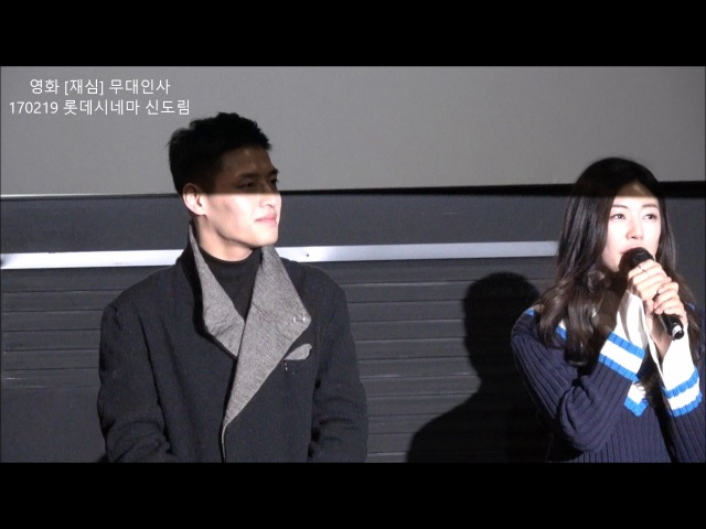 Movie [Retrial] Stage greeting (170219 Lotte Cinema Sindorim)
