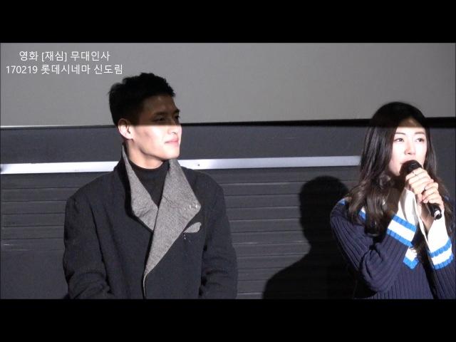 Movie [Retrial] Stage greeting (170219 Lotte Cinema Sindorim)