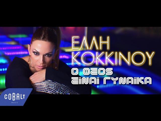Elli Kokkinou - Ο Θεός Είναι Γυναίκα
