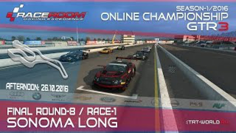 RaceRoom | GTR3/S1: Online Championship`16 (Final R-8/Race-1 Sonoma Long)