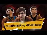 ГНОЙНЫЙ vs. ЧЕЧЕНЦЫ