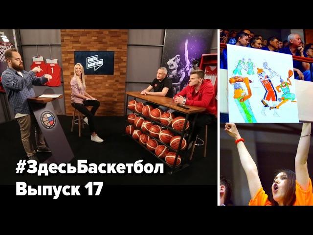Суперлига-1, Первенство России / Программа Здесь Баскетбол (Выпуск 17)