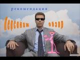 Персонаж(2006) - обзор + рекомендация[что посмотреть?]