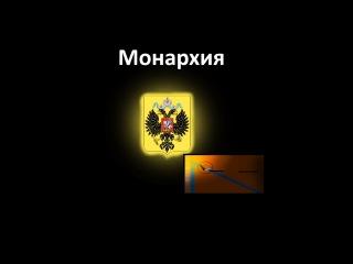 Формы правления: Монархия