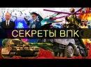 ОТ АРМАТЫ ДО САРМАТА СЕКРЕТЫ ВПК новинки оружие россии секретное армата в си...