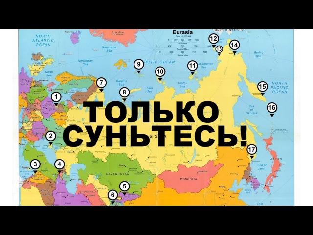 ОПОРНЫЕ ТОЧКИ РУССКОЙ ПОБЕДЫ | сирия сегодня последние новости военные базы россии за рубежом в мире