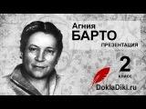Агния Барто - презентация