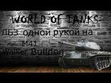 ЛБЗ! На каком танке лучше выполнять ЛБЗ World of Tanks(ВОТ) M41 Walker Bulldog даст Вам ответ!