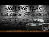 На каком танке лучше выполнять ЛБЗ World of Tanks M41 Walker Bulldog даст Вам ответ!