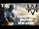 Watch Dogs 2 ► Прохождение 12 ► Фальшивые пророки ► Жертва New Dawn
