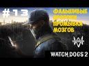 Watch Dogs 2 ► Прохождение 13 ► Фальшивые пророки ► Промывка мозгов