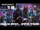 Watch Dogs 2 ► Прохождение 19 ► HAUM на пороге ► Против течения