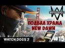 Watch Dogs 2 ► Прохождение 15 ► Фальшивые пророки ► Подвал храма New Dawn