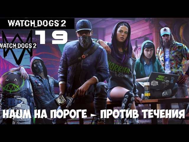 Watch Dogs 2 ► Прохождение 19 ► HAUM на пороге ► Против течения