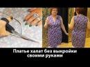 Платье-халат с запахом без выкройки Как сшить платье-халат своими руками