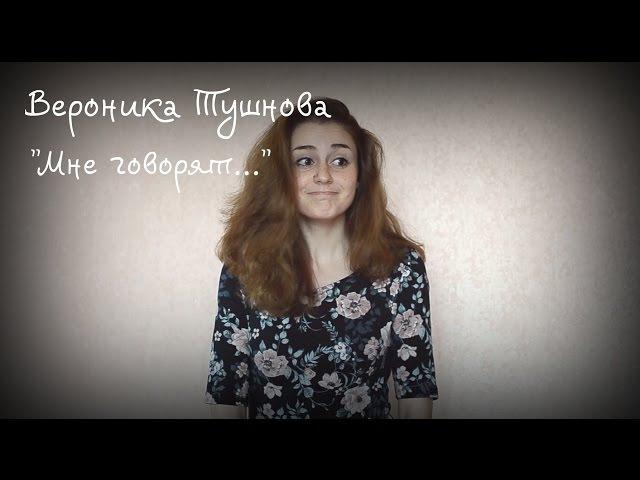 Вероника Тушнова Мне говорят...