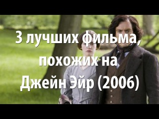 3 лучших фильма, похожих на Джейн Эйр (2006)