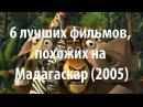6 лучших фильмов, похожих на Мадагаскар (2005)