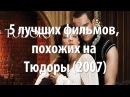 5 лучших фильмов, похожих на Тюдоры (2007)