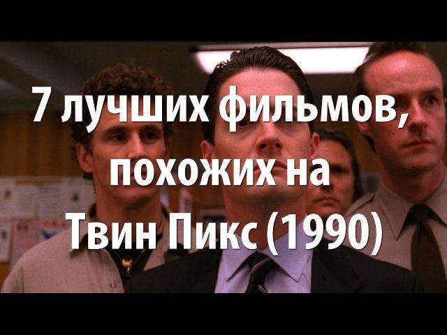 7 лучших фильмов похожих на Твин Пикс 1990