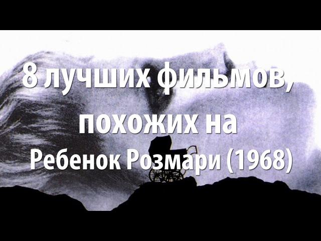 8 лучших фильмов, похожих на Ребенок Розмари (1968)
