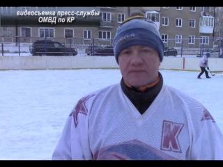 Товарищеская встреча ГИБДД Касли и Снежинска Хоккей на валенках