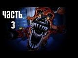 Прохождение Five Nights at Freddy's 4 (Русский перевод)  Часть 3 Третья ночь
