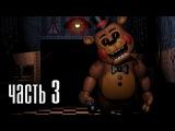 Прохождение Five Nights at Freddy's 2  Часть 3 Ночь 3