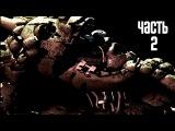 Прохождение Five Nights at Freddy's 3 (Русский перевод)  60 FPS  Часть 2 Вторая ночь