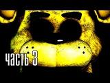 Прохождение Five Nights at Freddy's  Часть 3 Третья ночь
