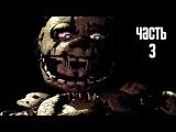 Прохождение Five Nights at Freddy's 3 (Русский перевод)  60 FPS  Часть 3 Третья ночь