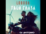 Loboda  Твои Глаза (Dj Antonio Remix Extended)