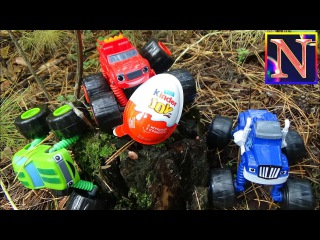 Вспыш и чудо машинки игрушки Киндер сюрприз Киндер джой Kinder Surprise Blaze. Видео для детей