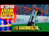 НАКОНЕЦ ТО  | АЛЕКС ХАНТЕР | ИСТОРИЯ FIFA 17 | #11 (РУССКАЯ ОЗВУЧКА)