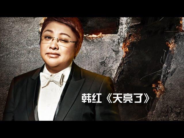 《我是歌手 3》第一期单曲纯享- 韩红《天亮了》 I Am A Singer 3 EP1 Song- Han Hong Performance【湖南卫视234