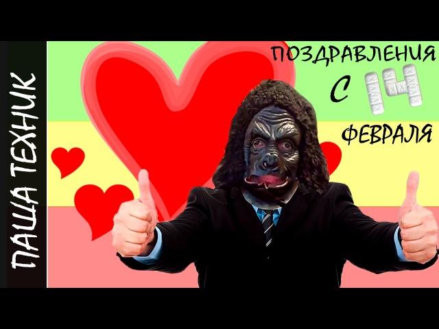 Паша Техник поздравляет с 14 февраля