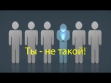 ТЫ НЕ ТАКОЙ - АЛЕКСАНДР КОЗЛОВ