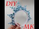 МК Новогодняя корона канзаши\МК Корона снегурочки\DIY Crown Snow Maiden