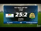 Ole Gold Cup 6x6 VII сезон. 4 ТУР. ЮТ-СЕРВИС - БАЛТИЙСКИЕ БРОДЯГИ