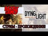 Стрим dying light от Bazalt Games кооперативное прохождение часть 2