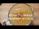 How to make Shrimp Stock | Flavor Quotient